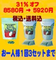 三角120g + シモン茶90g 2袋 セット