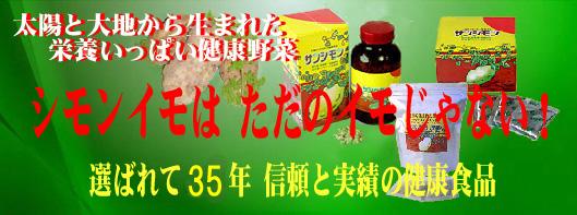 シモンイモ専門店 サンシモン
